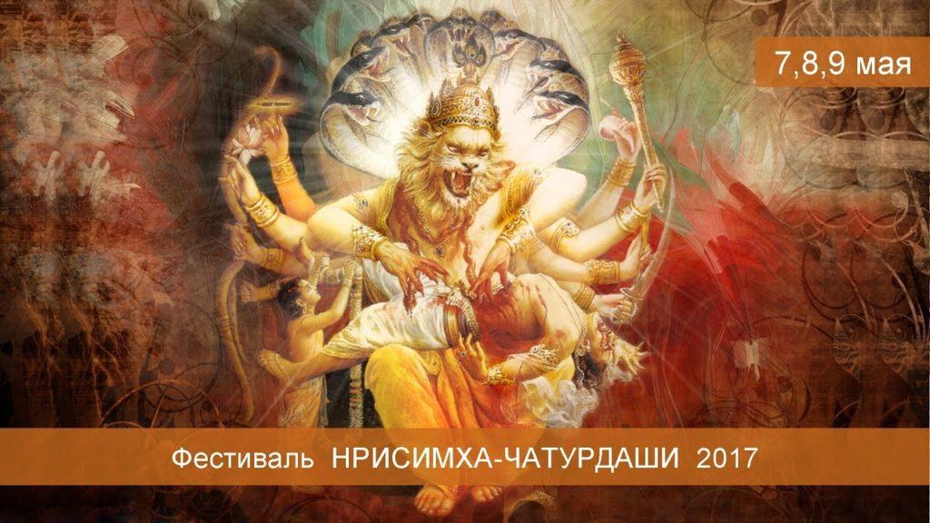 2017_Festival_Nrisimkha_Chaturdashi