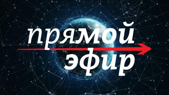04. Сайт. ПрямМОЙ Эфир 660х371