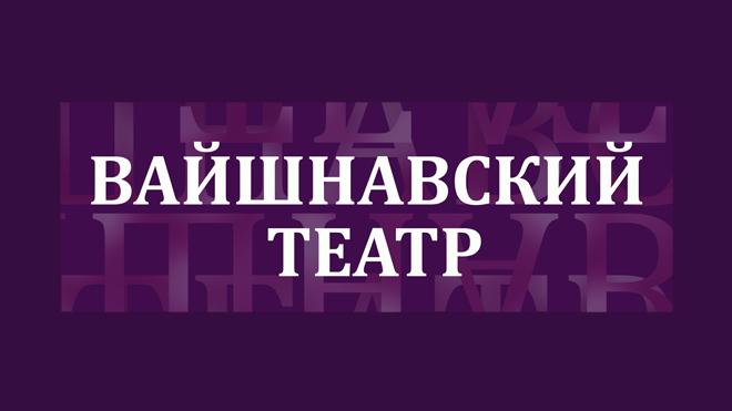 10.1. Афиша-Театр-1