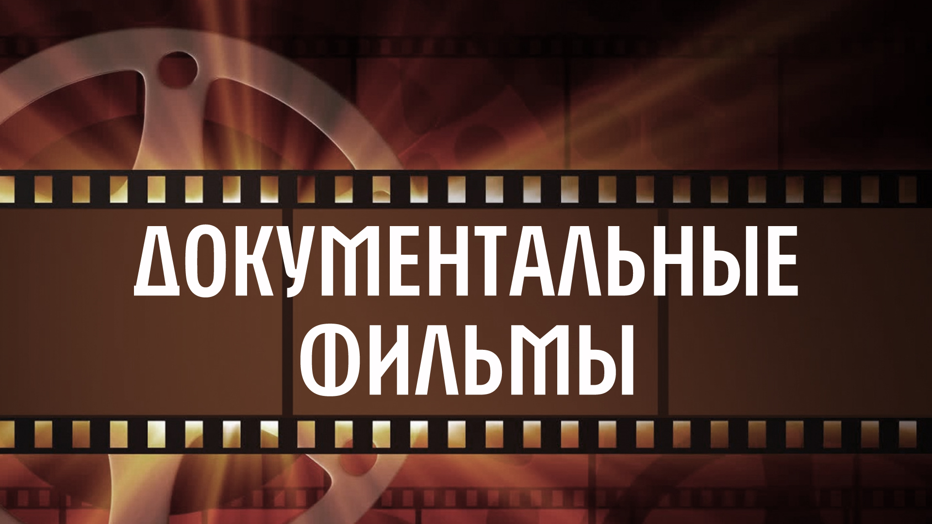 15.1. Докфильмы-1