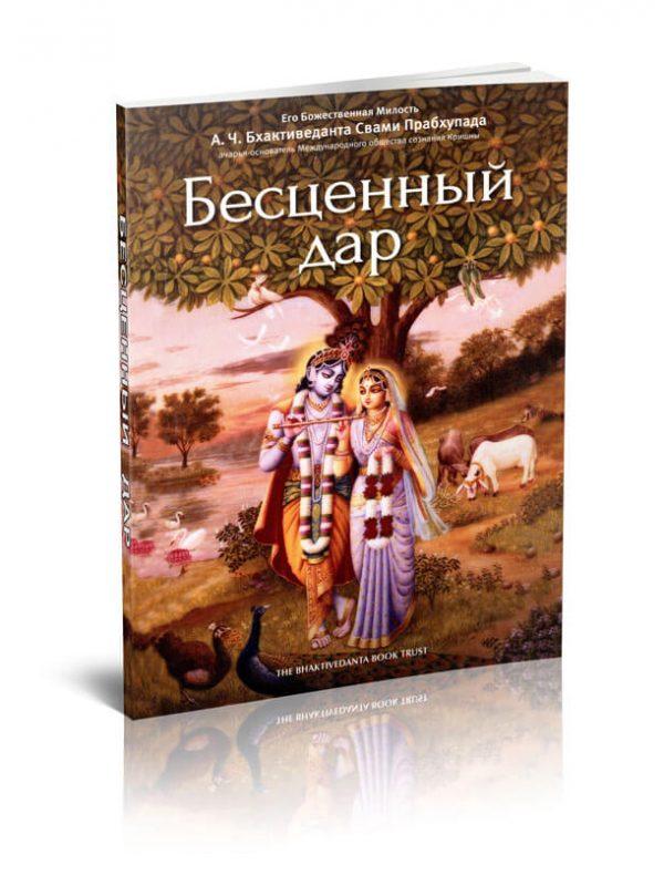 Все книги Шрилы Прабхупады