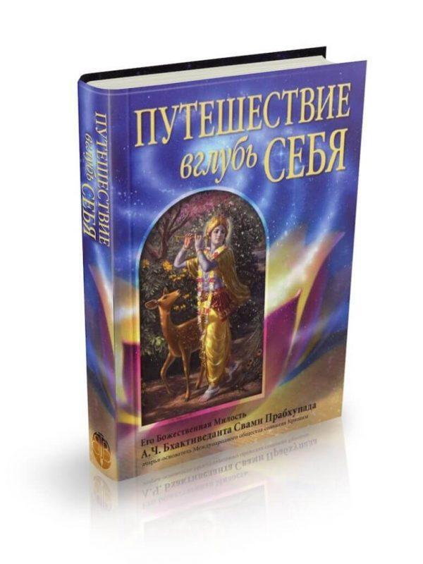 Разные книги Шрилы Прабхупады