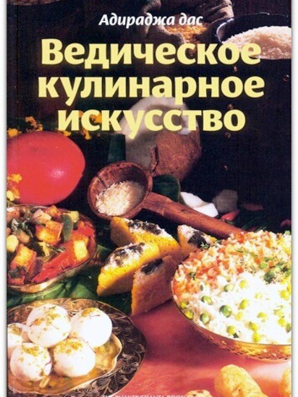 Кулинарное искусство